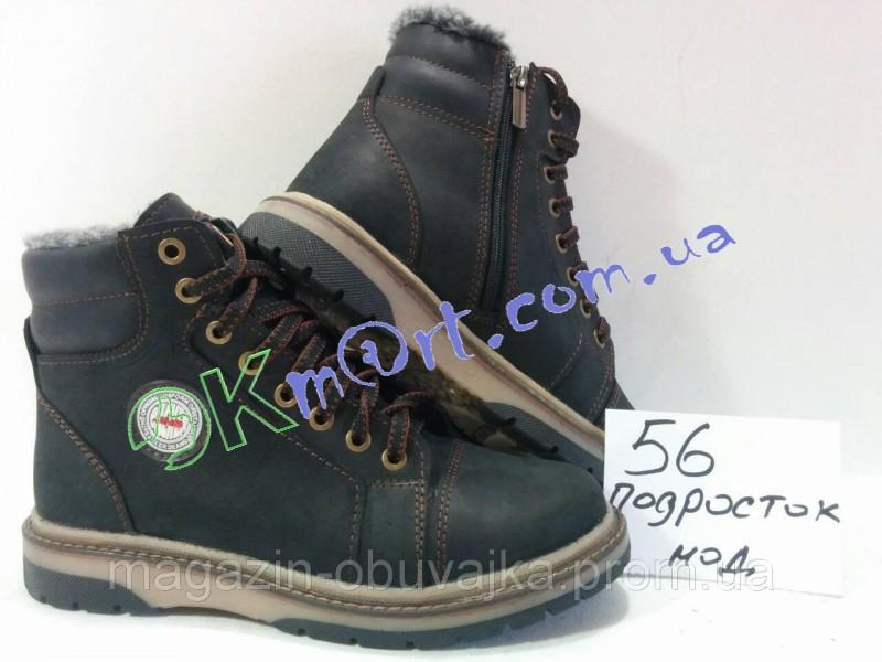 1967f57dd OkMart - Подростковые зимние кожаные ботинки на мальчика. Харьков 56
