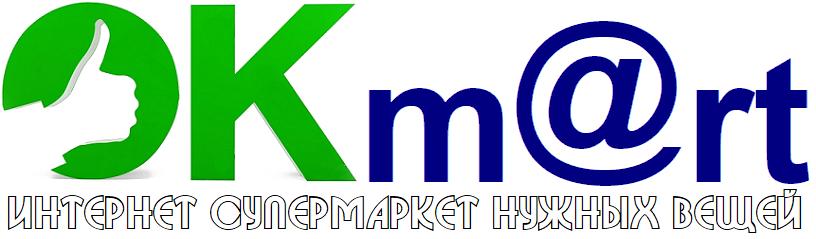OkMart - Интернет Супермаркет нужных вещей.